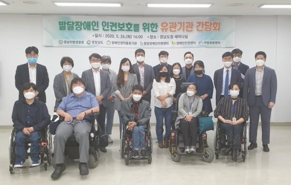 발달장애인 인권보호를 위한 유관기관 간담회 참석자 기념 사진